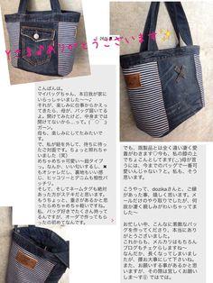 マザーズバッグ♪ オンリーワンのデニムリメイクのマザーズバッグ♡ #デニム #リメイク #マザーズバッグ