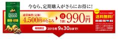 http://finebase.jp/mk12000_990?ad_key=gentei