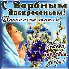 #открытка #открытки #вербноевоскресенье Открытка Вербное Воскресенье. - анимационные картинки и gif открытки.