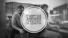 Γιώργος Σαμπάνης - Παράπονο - Η Ξενιτιά Greek Music