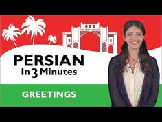Learn Persian - Persian in Three Minutes - How to Introduce Yourself in Persian - YouTube