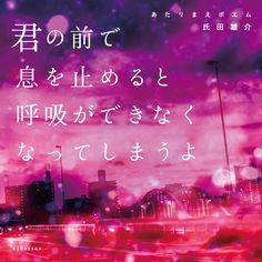 Japan Design, Poems, Neon Signs, Humor, Funny, Movie Posters, Movies, Inspiration, 2016 Movies
