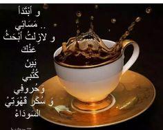مساء#قهوة#انت#سكر#مشاعر#
