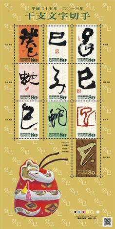 Japanese post stamps for The Year of the Snake (hebi)