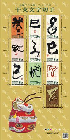 平成25年(2013年)干支文字切手(グリーティング郵便切手)の発行 (1): 行書(ぎょうしょ)の「癸巳」(キシ,みずのとみ) (2): 隷書(れいしょ)の「虵(=蛇)」(ジャ,へび) (3): 草書(そうしょ)の「巳」(シ,み) (4): 隷書(れいしょ)の「巳」(シ,み) (5): 仮名(かな)の「み」 (6): 行書(ぎょうしょ)の「蛇」(ジャ,へび) (7): 清朝(しんちょう)の金石学者(きんせきがくしゃ)の印篆(いんてん)をモチーフとした「巳」(シ,み) (8): 楷書(かいしょ)の「巳」(シ,み) (9): 小篆(しょうてん)の「巳」(シ,み)による篆刻(てんこく) (10): 金文(きんぶん)の「巳」(シ,み)による刻字(こくじ) 背景: 奈良井土鈴(ならいどれい)