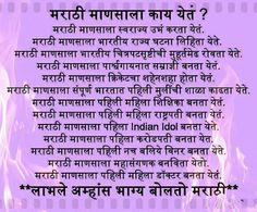 Marathi cha abhiman !