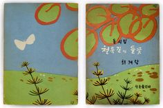 @50watts Covers from the hard-to-find book Bound Treasures: Graphic Art in Korean Children's Books of the Mid-20th Century by Lee Ho Baek and Jeong Byung-kyu. Published in 2009 by The National Library for Children and Young Adults and the Art Center for Children's Books at Paju Book City.
