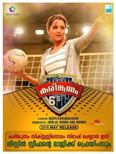 Karingunnam Sixes Movie Poster