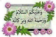 Good Morning Texts, Good Morning Gif, Good Morning Wishes, Good Morning Images, Good Morning Quotes, Best Islamic Quotes, Muslim Love Quotes, Beautiful Islamic Quotes, Islamic Inspirational Quotes