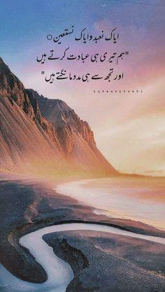 Islamic Quetos In Urdu Beautiful Quran Quotes, Quran Quotes Inspirational, Muslim Love Quotes, Islamic Love Quotes, Mixed Feelings Quotes, Cute Funny Quotes, Islamic Quotes Wallpaper, Allah Quotes, Qoutes