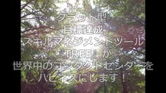 KANGLO TV(カングロ・テレビ)『TREE(ツリー)Ver1.0』 https://youtu.be/NPaX9XfeAwg  クラウド型 目標達成・スキルマネジメントツール〉『TREE Ver.1.0』 【コンタクトセンター版】の紹介ビデオ  <Music> イントロ:「愛しているから」 本 編:「キャスリーン伯爵夫人 / 妖精の女たち」 (ビル・ウィーラン)  コンタクトセンターのチーム・エンゲージメント(絆)を強め 目標達成力を高める『TREE』誕生(2016年10月1日リリース)  『TREE Ver1.0』プレスリリース http://firestorage.jp/download/fcef21...  リックテレコム社「コールセンタージャパン」(WEB版)にて弊社クラウドサービス『TREE』が記事に掲載されました。 http://callcenter-japan.com/news_topi...  『TREE』公式サイト http://kanglo-tree.com/  企画開発・サービス提供会社 カングロ株式会社 http://kanglo.main.jp/