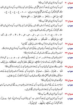Quran Tajweed rules in Urdu and Hindi. Quran tutor teaches tajweed principles for quran learning lessons in English too. How To Read Quran, Learn Quran, Learn Islam, How To Memorize Things, General Knowledge Book, Gk Knowledge, Knowledge Quotes, Urdu Quotes Islamic, Islamic Messages