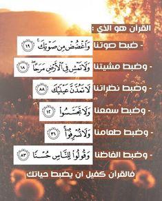 خواطر اسلامية تويتر In 2020 Quran Quotes Quran Verses Islamic Information