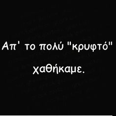 I didn't want that .. secretive nonsense Greek Quotes, True Words, True Stories, Favorite Quotes, Philosophy, No Response, Laughter, Life Quotes, How Are You Feeling