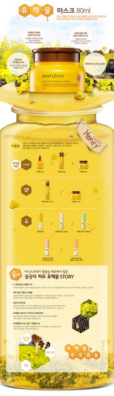 쇼핑하기 > 유채꿀 > 기타 | Natural benefit from Jeju, innisfree