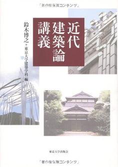 近代建築論講義 鈴木 博之, http://www.amazon.co.jp/dp/4130638084/ref=cm_sw_r_pi_dp_vWqjsb0XXEKPD