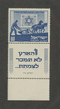 Israel Stamp with Tab Scott 50 Mint NH | eBay