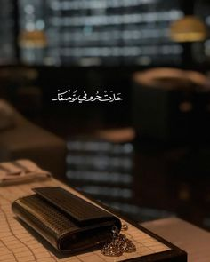 Beauty Iphone Wallpaper, Iphone Wallpaper Quotes Love, Arabic Tattoo Quotes, Arabic Love Quotes, Cover Photo Quotes, Picture Quotes, Morning Photography, Cute Little Baby Girl, Funny Picture Jokes
