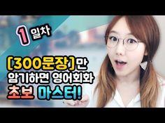 1일차 [암기편] -300문장만 암기하면 영어회화 초보마스터!ㅣ디바제시카(Deeva Jessica) - YouTube Korean Words, Learn English, Phonics, Did You Know, Helpful Hints, Conversation, Language, Study, Teacher