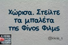 greek quotes Greek Memes, Funny Greek Quotes, Funny Quotes, Funny Memes, Jokes, Hilarious, Tell Me Something Funny, Funny Images With Quotes, Quotes And Notes