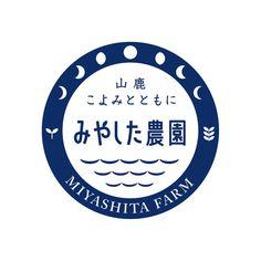 05_006miyashita Logo Sign, Typography Logo, Logo Branding, Branding Design, Lettering, Logos, Japan Logo, Farm Logo, Typography Layout