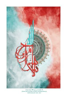 Nora Elgalad is a calligrapher from Egypt. She studied Arabic Calligraphy for 4 years and then studied the art of Islamic motifs for two years. Arabic Calligraphy Art, Arabic Art, Caligraphy, Calligraphy Wallpaper, Islamic Motifs, Islamic Wallpaper, Wolf, Turkish Art, Coran