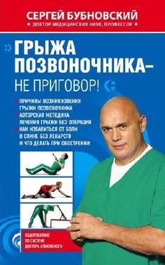 Сергей Бубновский. Грыжа позвоночника – не приговор!
