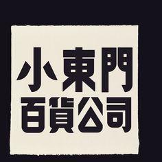 """瓦社 on Instagram: """"小東門百貨公司"""" Japanese Typography, Typography Layout, Typography Poster, Graphic Design Typography, Lettering, Font Design, Type Design, Design Web, Chinese Fonts Design"""