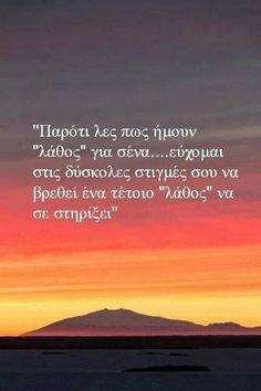 Image about love in Greek by Κωνσταντίνα Gk on We Heart It Best Quotes, Love Quotes, Funny Quotes, Inspirational Quotes, Quotations, Qoutes, Sharing Quotes, Greek Quotes, True Words