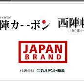 JAPANブランド認定証です。西陣カーボン、西陣帆布をこれからどんどん広めていきます\(^^@)/08tent - Google+