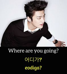 Korean Language Lesson - Where are you going? Korean Words Learning, Korean Language Learning, Language Lessons, Learn A New Language, Korean Slang, Korean Phrases, Korean Quotes, Korean Text, Korean English
