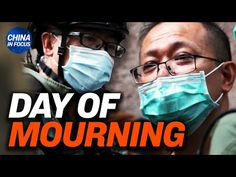 Mass arrests on anniversary of Chinese regime; Huge fire breaks out, many casualties reported - YouTube Wuhan, Day Of Mourning, Riot Police, At A Glance, Crowd, Anniversary, Chinese, Fire, Youtube