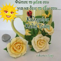Απλές και Κινούμενες Εικόνες Τοπ για Καλημέρες της Τρίτης.! - eikones top Good Afternoon, Good Morning, Beautiful Pink Roses, Greek, Buen Dia, Bonjour, Good Morning Wishes, Greece