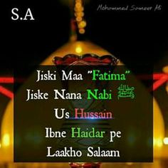 Hassan Hussain, Imam Hussain Karbala, Imam Hassan, Islamic Images, Islamic Messages, Islamic Quotes, Islamic Dua, Islamic Pictures, Prophet Muhammad Quotes