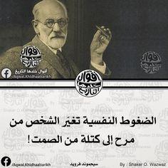 Ali Quotes, Wisdom Quotes, True Quotes, Words Quotes, Sayings, Arabic Phrases, Arabic Words, Arabic Quotes, Deep Words