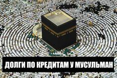 Мусульманам с долгами по кредитам посоветовали не ехать в Мекку | Не платить кредит по-мусульмански