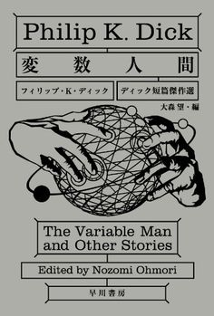 The Variable Man(変数人間) - Philip K. Dick