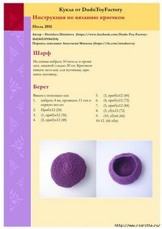 images attach d 1 133 378 Sewing Doll Clothes, Crochet Doll Clothes, Sewing Dolls, Knitted Dolls, Doll Clothes Patterns, Crochet Dolls, Barbie Clothes, Doll Patterns, Crochet Baby