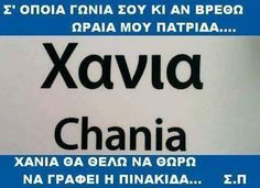 Greece, Company Logo, Signs, My Love, Quotes, Facebook, Crete, Greece Country, Quotations
