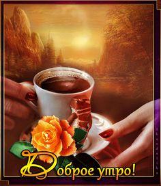Скачать gif открытки: В доброе утро! Утренний кофе из категории Пожелания на <strong>стих</strong> утро