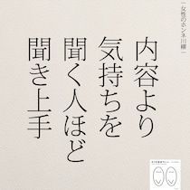 Images that are no longer okay – About Words Like Quotes, Words Quotes, Japanese Words, Happy Words, Life Words, Meaningful Life, Favorite Words, Powerful Words, Friendship Quotes