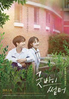 [Photo] New Poster Added for the Upcoming Korean Movie 'Goodbye Summer' Korean Drama List, Watch Korean Drama, Korean Drama Movies, Drama Funny, Drama Memes, Drama Tv Series, Drama Film, Jaewon One, Film Recommendations