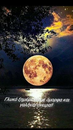 Beautiful Nature Wallpaper, Beautiful Moon, Life Is Beautiful, Beautiful Landscapes, Beautiful Places, Sky Aesthetic, Travel Aesthetic, Moon Pictures, Pretty Pictures
