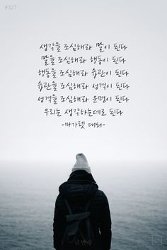 Watch your thoughts, for they will become actions. Watch your thoughts, for they will become actions. Wise Quotes, Famous Quotes, Inspirational Quotes, Korea Quotes, Learn Korean, Korean Language, Cool Words, Sentences, Quotations