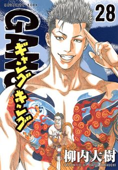 Gang King Manga Moves to Bessatsu Shōnen Magazine in March     Manga resumed last January after 2-year hiatus        The February issue of Kodansha's Magazine Special, the magazine's last issue, revealed on Fr... Check more at http://animelover.pw/gang-king-manga-moves-to-bessatsu-shonen-magazine-in-march/