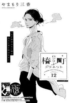 Tsubaki-chou Lonely Planet kibikino Akatsuki - Tsubaki Chou Lonely Planet / chapter 12 / Kibikino sensei