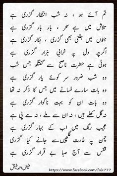 -tragedy of life Text Quotes, Poetry Quotes, Faiz Ahmed Faiz Poetry, Poetry Text, Best Urdu Poetry Images, Punjabi Poetry, Deep Thoughts, Beautiful Words, Literature