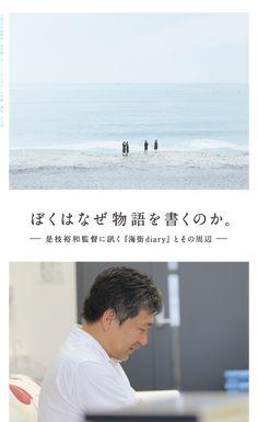 ぼくはなぜ物語を書くのか。 ー是枝裕和監督に訊く『海街Diary』とその周辺ー