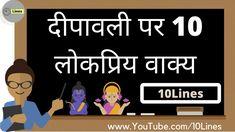 दीपावली पर निबंध 10 लाइन हिंदी में Diwali In Hindi, Short Essay, Diwali Festival, Company Logo, Family Guy, Easy, Griffins