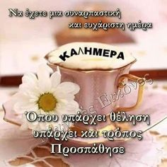 Night Pictures, Greek Quotes, Birthday Greetings, Good Morning, Orthodox Easter, Animals, Beautiful, Jokes, Good Day